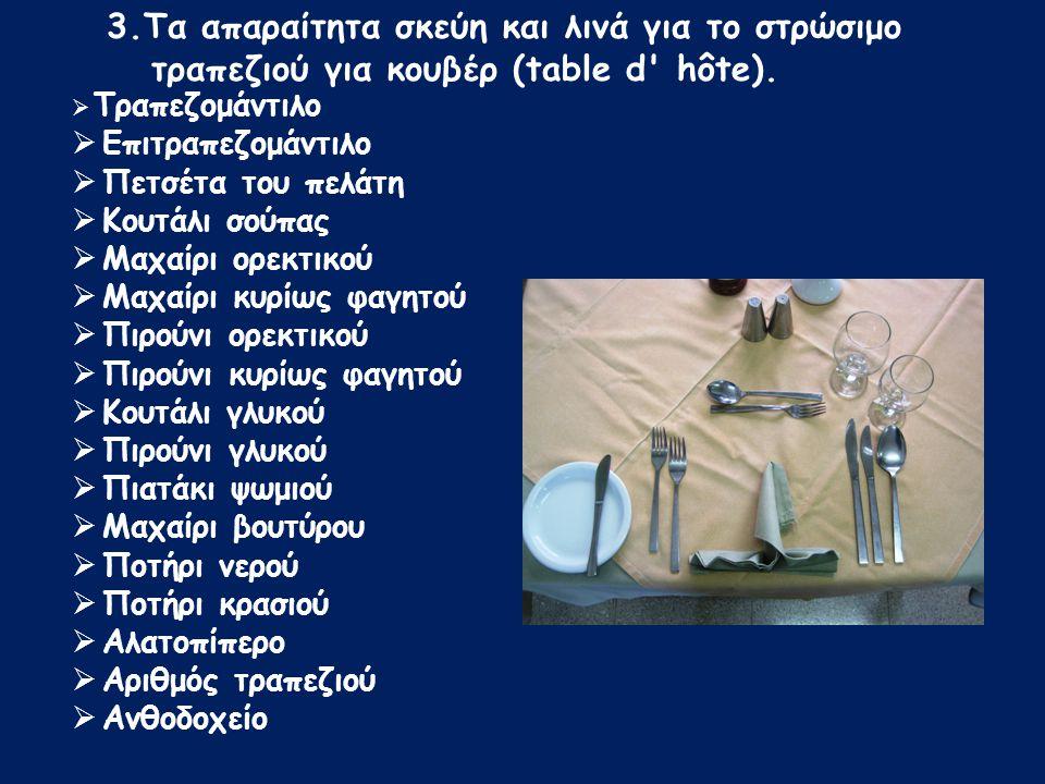 3.Τα απαραίτητα σκεύη και λινά για το στρώσιμο