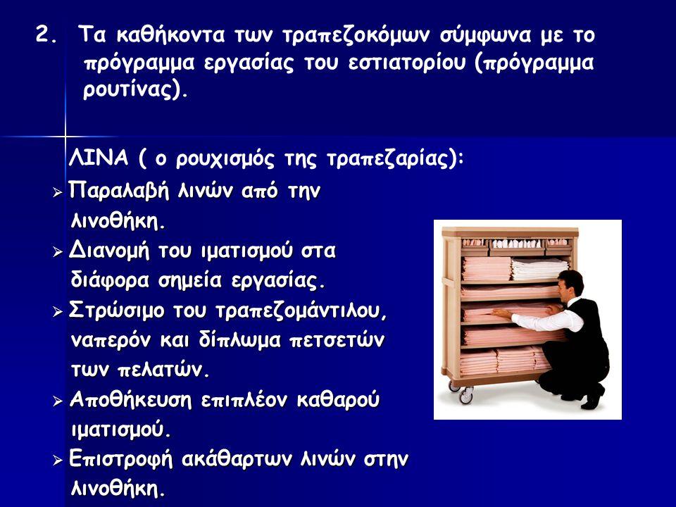 2. Τα καθήκοντα των τραπεζοκόμων σύμφωνα με το