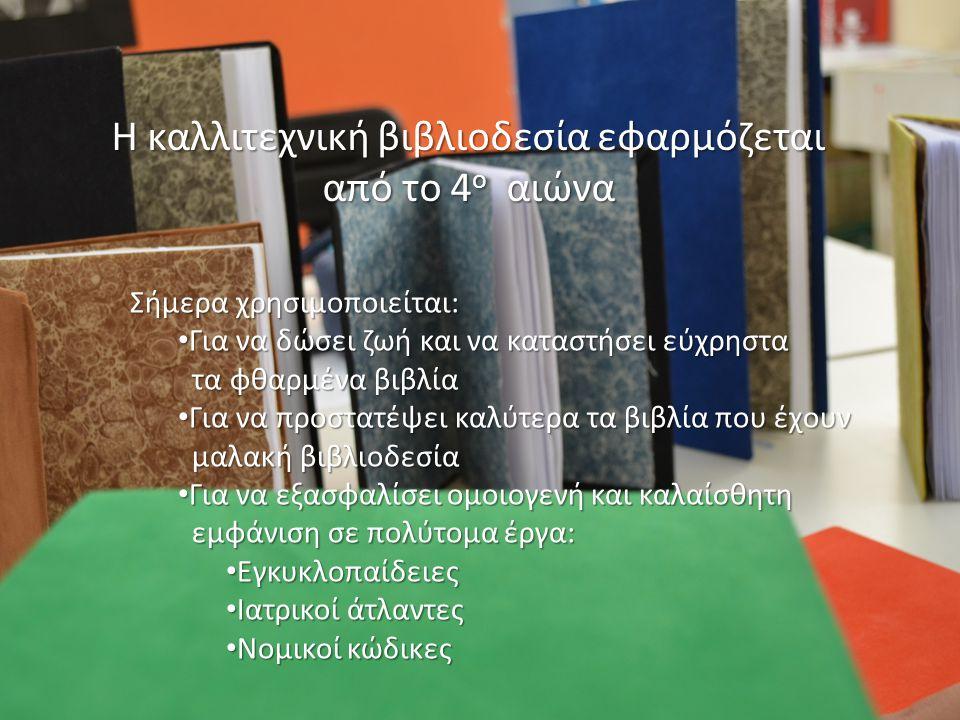 Η καλλιτεχνική βιβλιοδεσία εφαρμόζεται