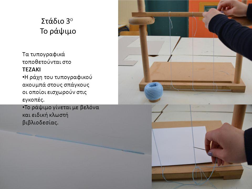 Στάδιο 3ο Το ράψιμο Τα τυπογραφικά τοποθετούνται στο ΤΕΖΑΚΙ