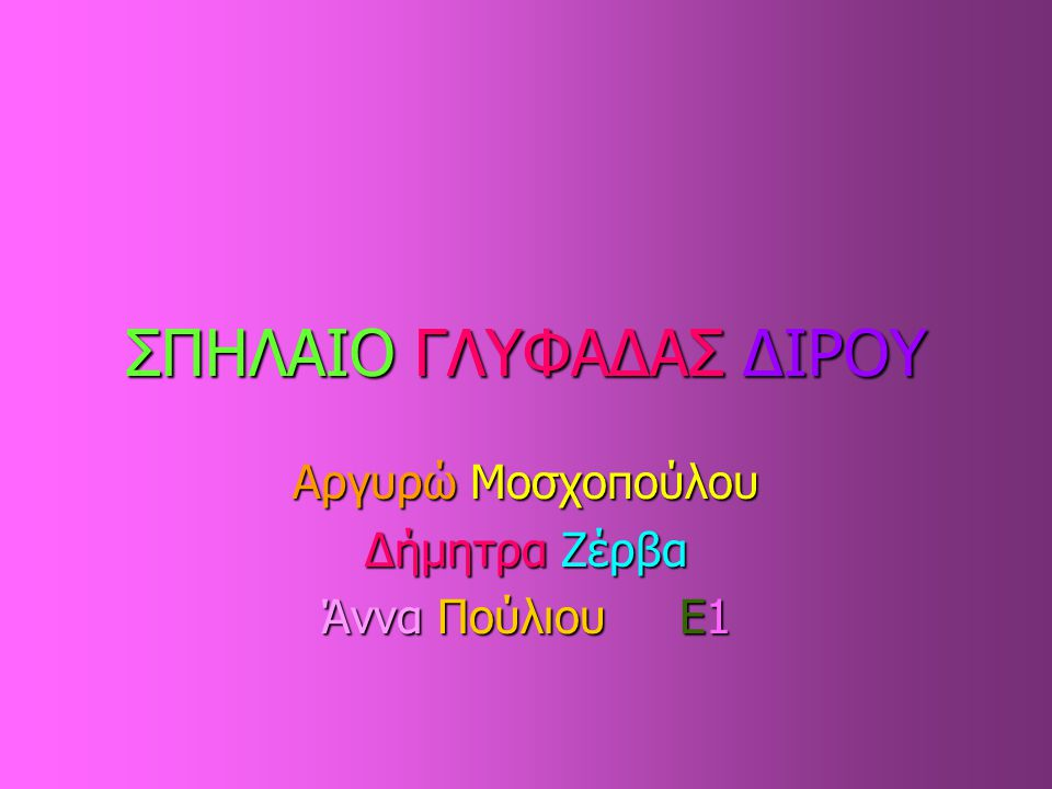 ΣΠΗΛΑΙΟ ΓΛΥΦΑΔΑΣ ΔΙΡΟΥ