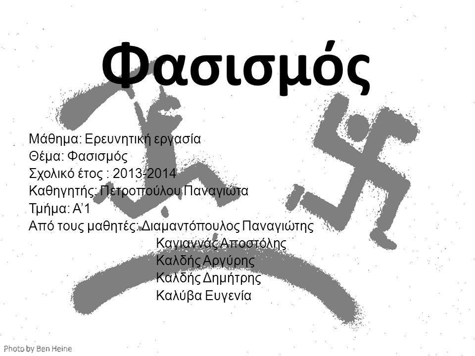 Φασισμός Μάθημα: Ερευνητική εργασία Θέμα: Φασισμός