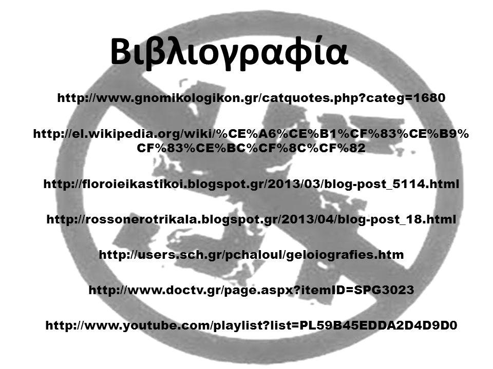 Βιβλιογραφία http://www.gnomikologikon.gr/catquotes.php categ=1680