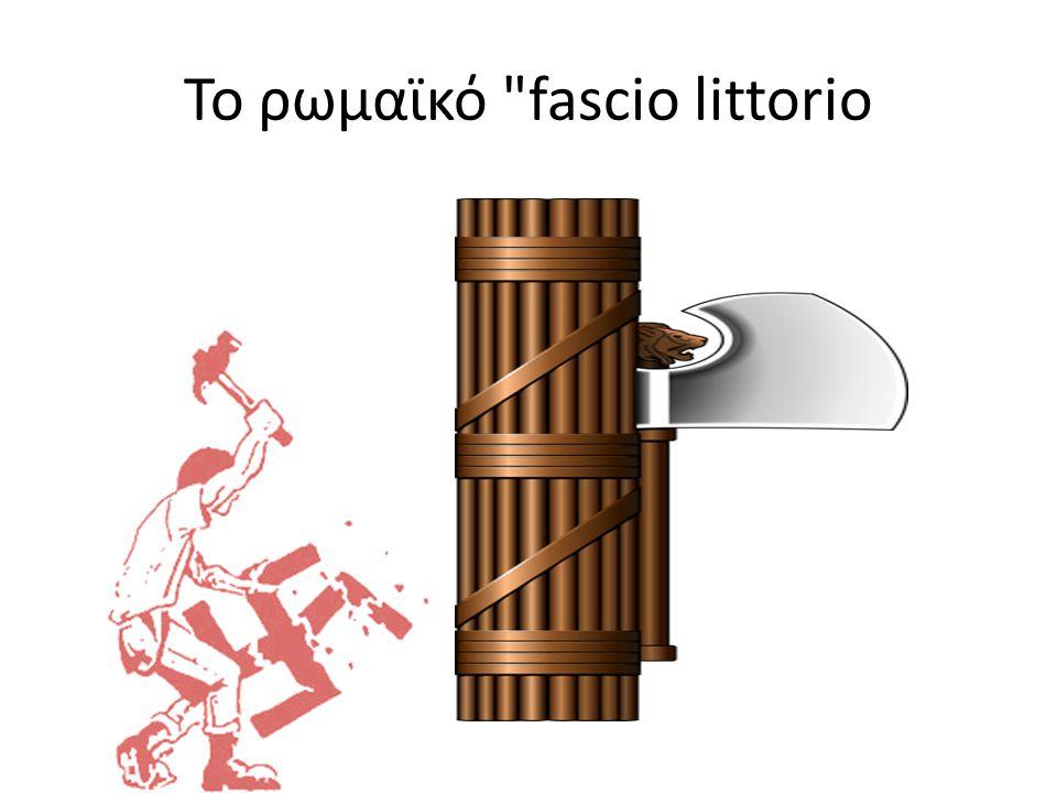 Το ρωμαϊκό fascio littorio