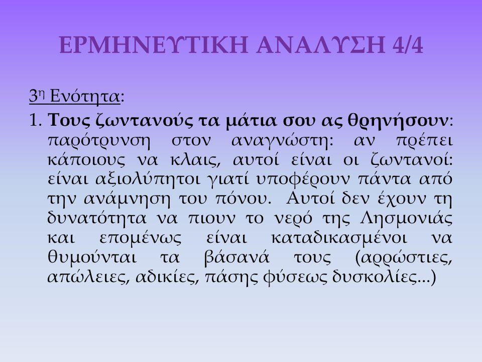 ΕΡΜΗΝΕΥΤΙΚΗ ΑΝΑΛΥΣΗ 4/4