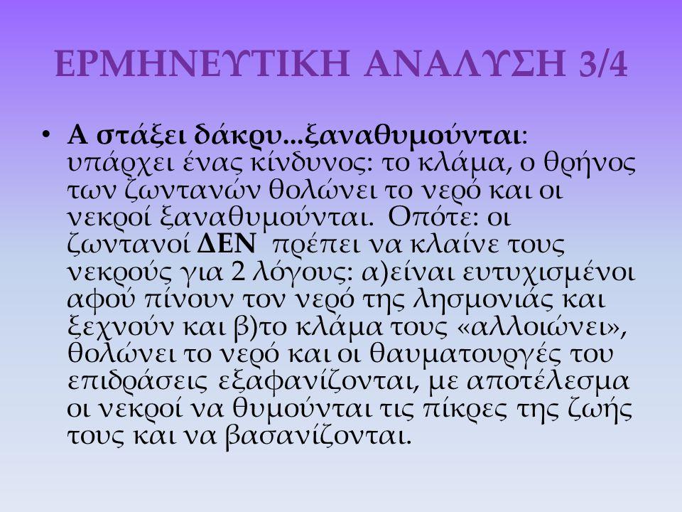 ΕΡΜΗΝΕΥΤΙΚΗ ΑΝΑΛΥΣΗ 3/4