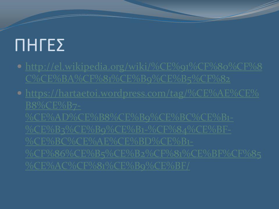 ΠΗΓΕΣ http://el.wikipedia.org/wiki/%CE%91%CF%80%CF%8C%CE%BA%CF%81%CE%B9%CE%B5%CF%82.