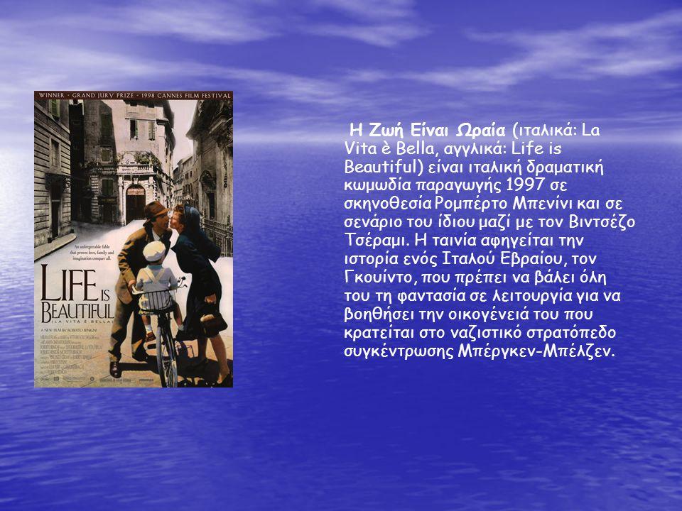 Η Ζωή Είναι Ωραία (ιταλικά: La Vita è Bella, αγγλικά: Life is Beautiful) είναι ιταλική δραματική κωμωδία παραγωγής 1997 σε σκηνοθεσία Ρομπέρτο Μπενίνι και σε σενάριο του ίδιου μαζί με τον Βιντσέζο Τσέραμι.