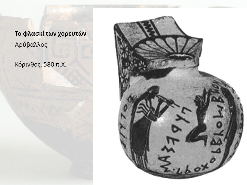 Το φλασκί των χορευτών Αρύβαλλος Κόρινθος, 580 π.Χ.