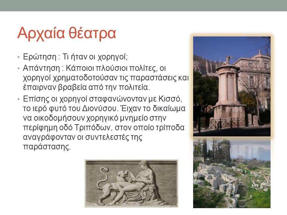 Αρχαία θέατρα Ερώτηση : Τι ήταν οι χορηγοί;