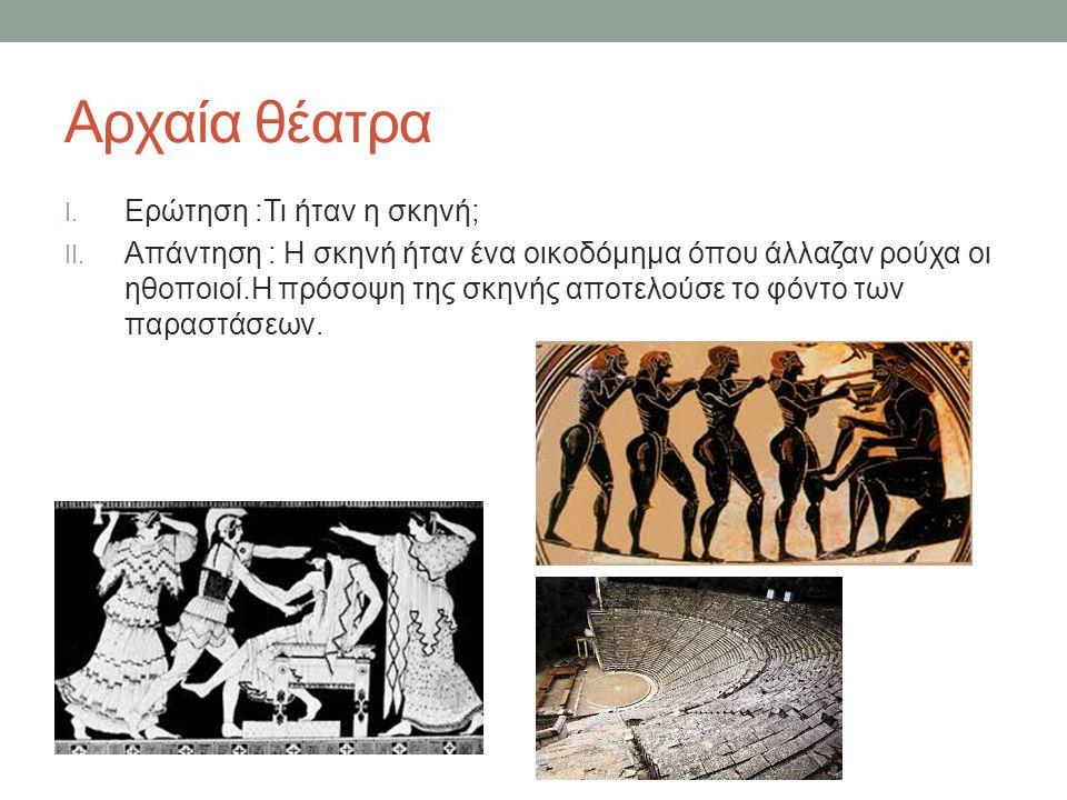 Αρχαία θέατρα Ερώτηση :Τι ήταν η σκηνή;