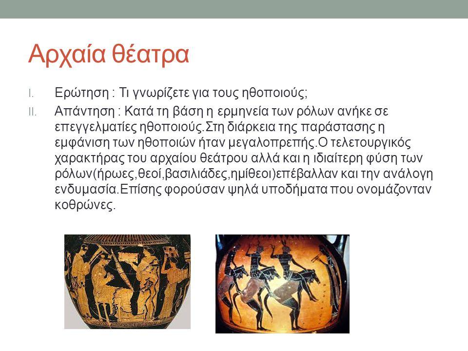 Αρχαία θέατρα Ερώτηση : Τι γνωρίζετε για τους ηθοποιούς;