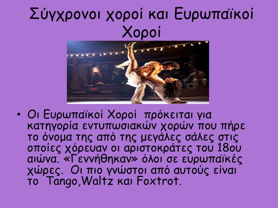 Σύγχρονοι χοροί και Ευρωπαϊκοί Χοροί