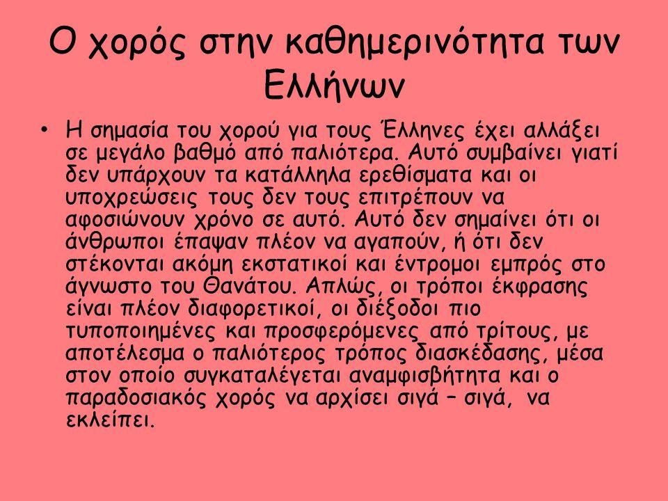 Ο χορός στην καθημερινότητα των Ελλήνων