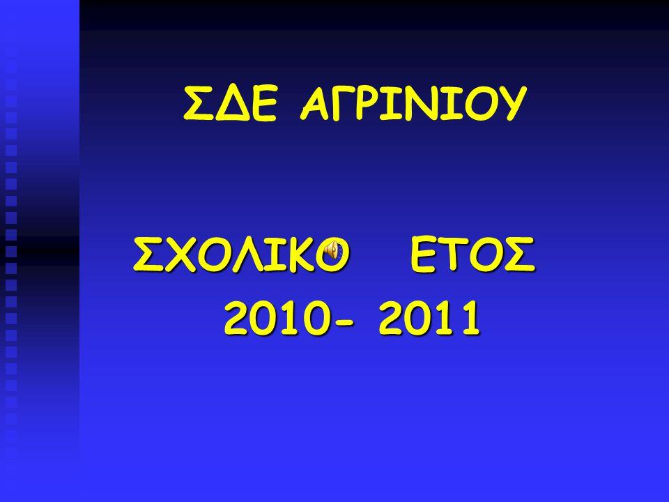 ΣΔΕ ΑΓΡΙΝΙΟΥ ΣΧΟΛΙΚΟ ΕΤΟΣ 2010- 2011