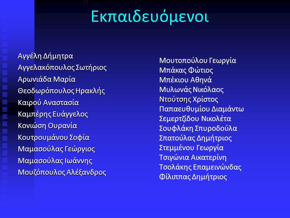 Εκπαιδευόμενοι Αγγέλη Δήμητρα Αγγελακόπουλος Σωτήριος