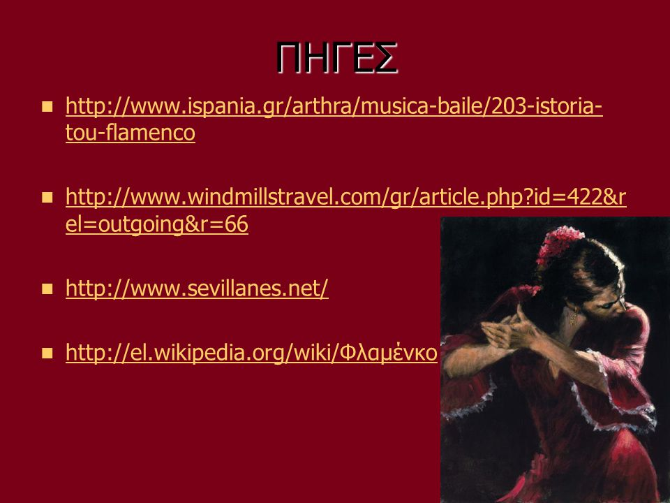 ΠΗΓΕΣ http://www.ispania.gr/arthra/musica-baile/203-istoria-tou-flamenco. http://www.windmillstravel.com/gr/article.php id=422&rel=outgoing&r=66.