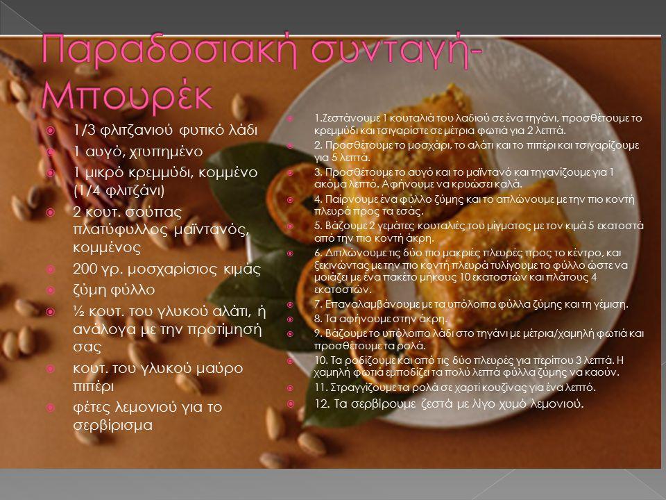 Παραδοσιακή συνταγή-Μπουρέκ