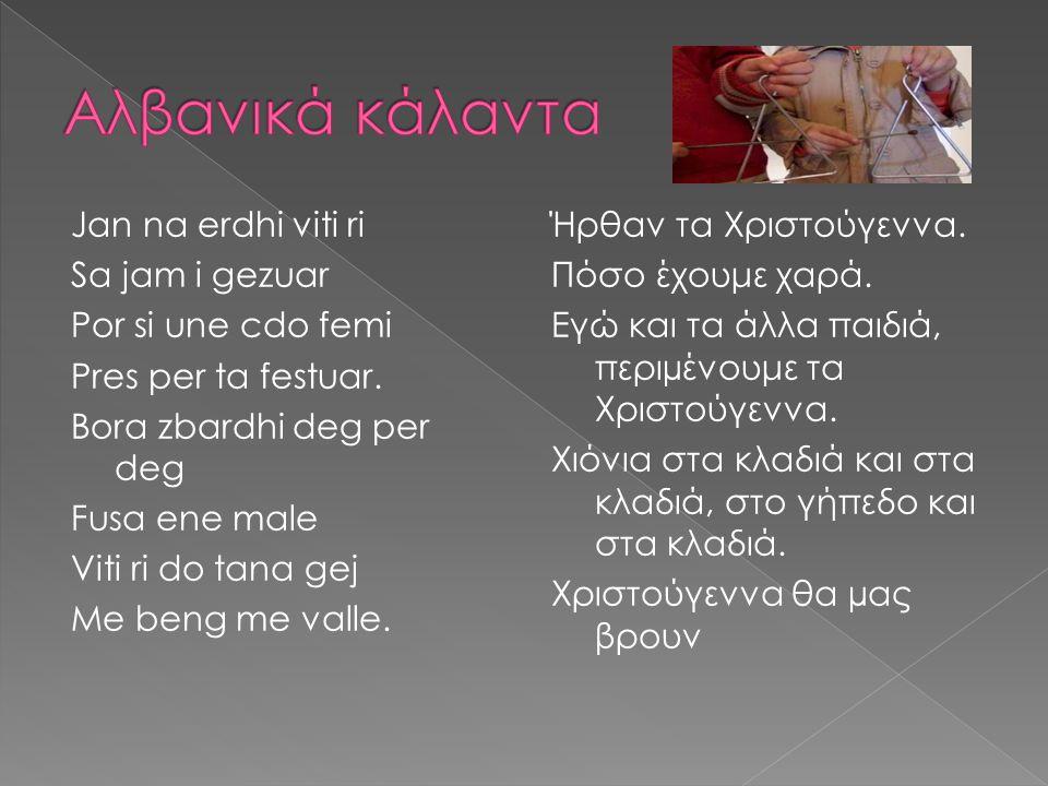Αλβανικά κάλαντα