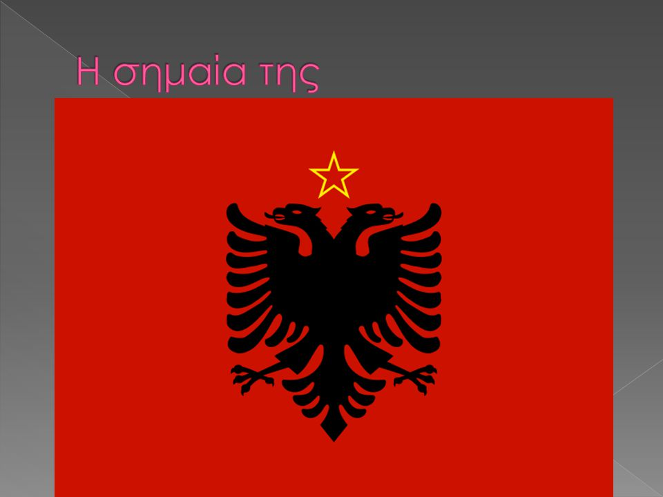 H σημαία της
