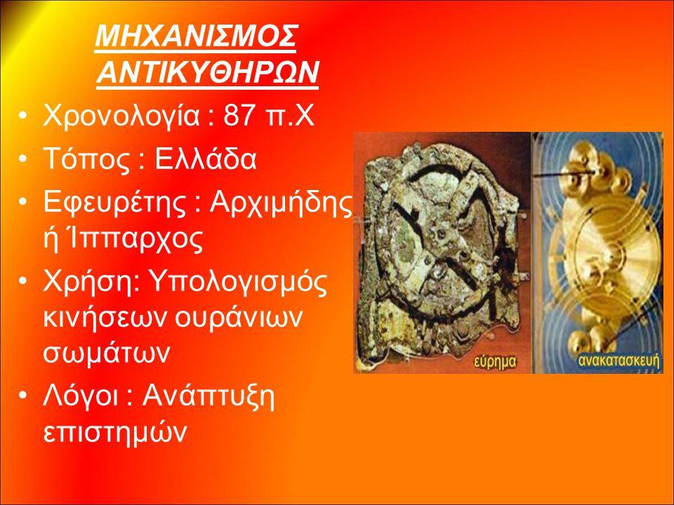 ΜΗΧΑΝΙΣΜΟΣ ΑΝΤΙΚΥΘΗΡΩΝ