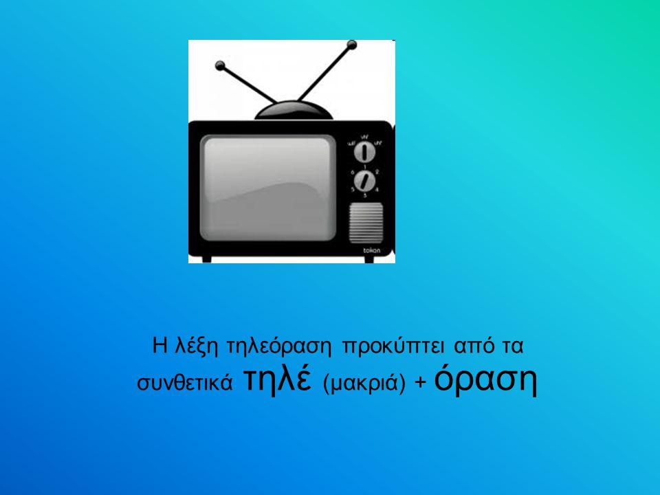 Η λέξη τηλεόραση προκύπτει από τα συνθετικά τηλέ (μακριά) + όραση