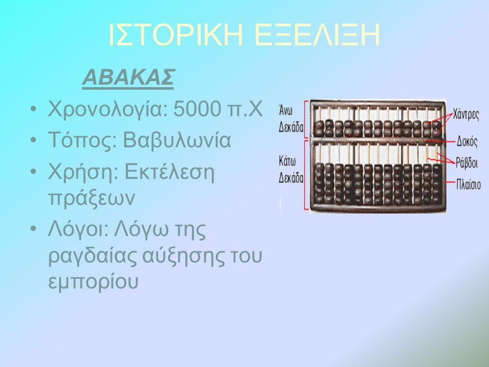 ΙΣΤΟΡΙΚΗ ΕΞΕΛΙΞΗ Χρονολογία: 5000 π.Χ Τόπος: Βαβυλωνία