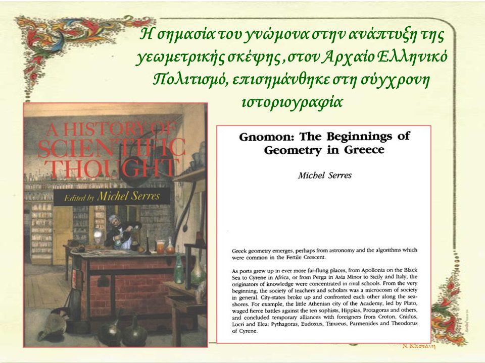 Η σημασία του γνώμονα στην ανάπτυξη της γεωμετρικής σκέψης ,στον Αρχαίο Ελληνικό Πολιτισμό, επισημάνθηκε στη σύγχρονη ιστοριογραφία