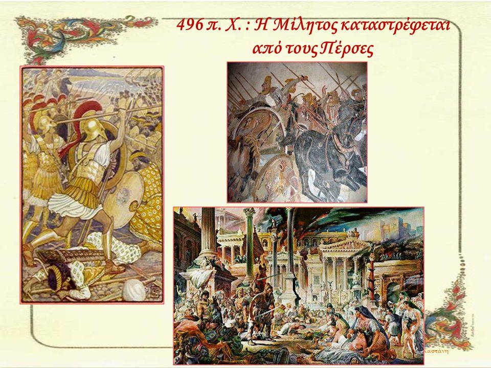 496 π. Χ. : Η Μίλητος καταστρέφεται από τους Πέρσες