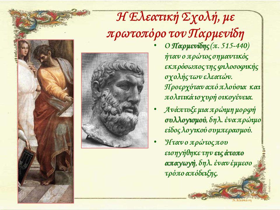 Η Ελεατική Σχολή, με πρωτοπόρο τον Παρμενίδη