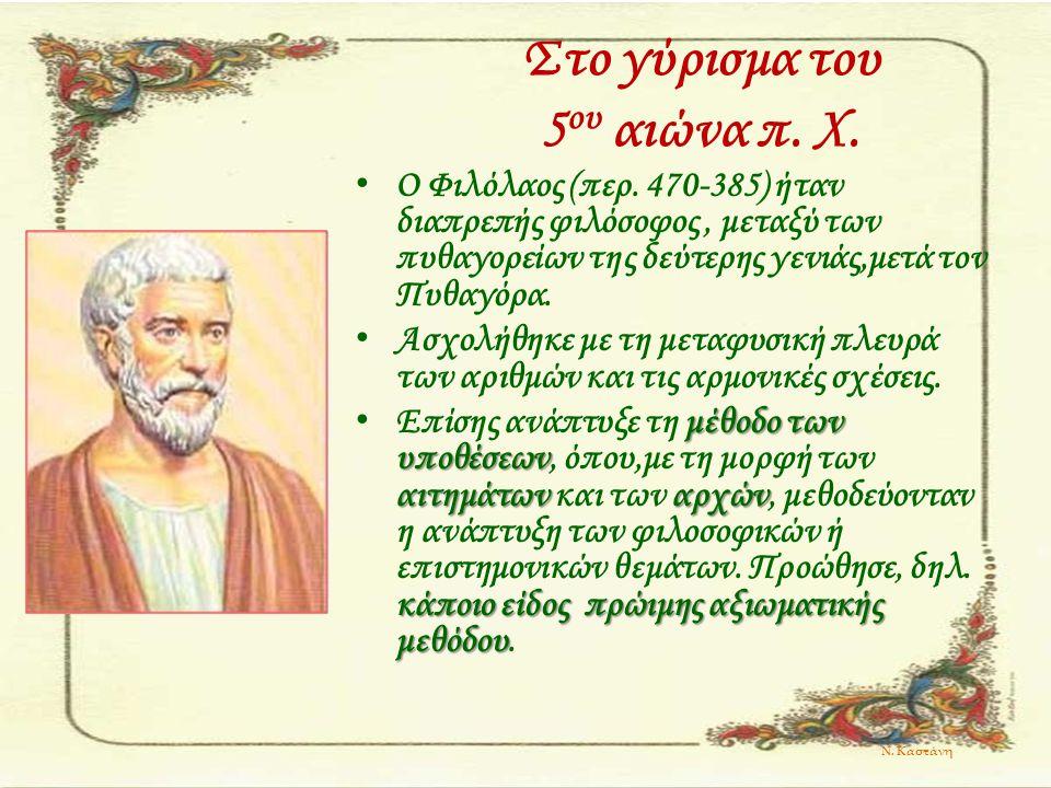 Στο γύρισμα του 5ου αιώνα π. Χ.
