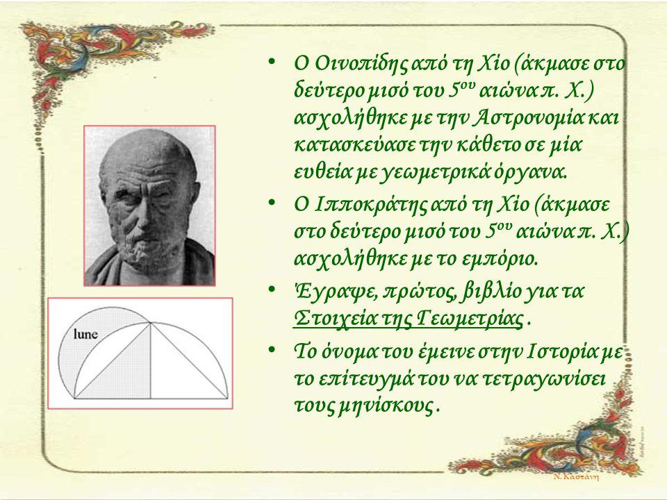 Έγραψε, πρώτος, βιβλίο για τα Στοιχεία της Γεωμετρίας .