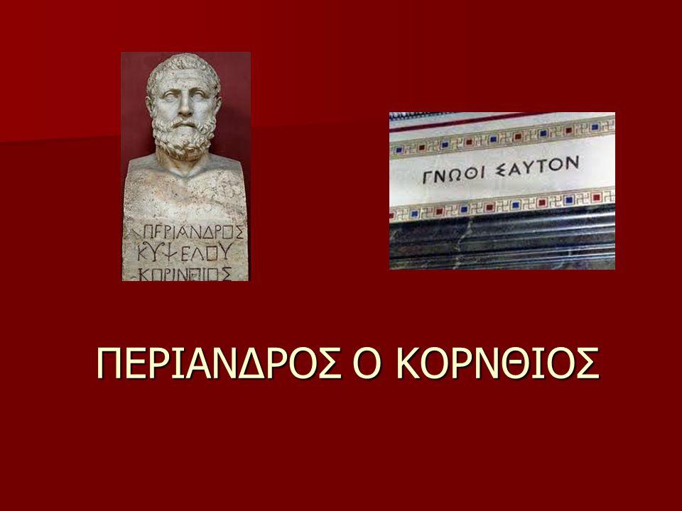 ΠΕΡΙΑΝΔΡΟΣ Ο ΚΟΡΝΘΙΟΣ