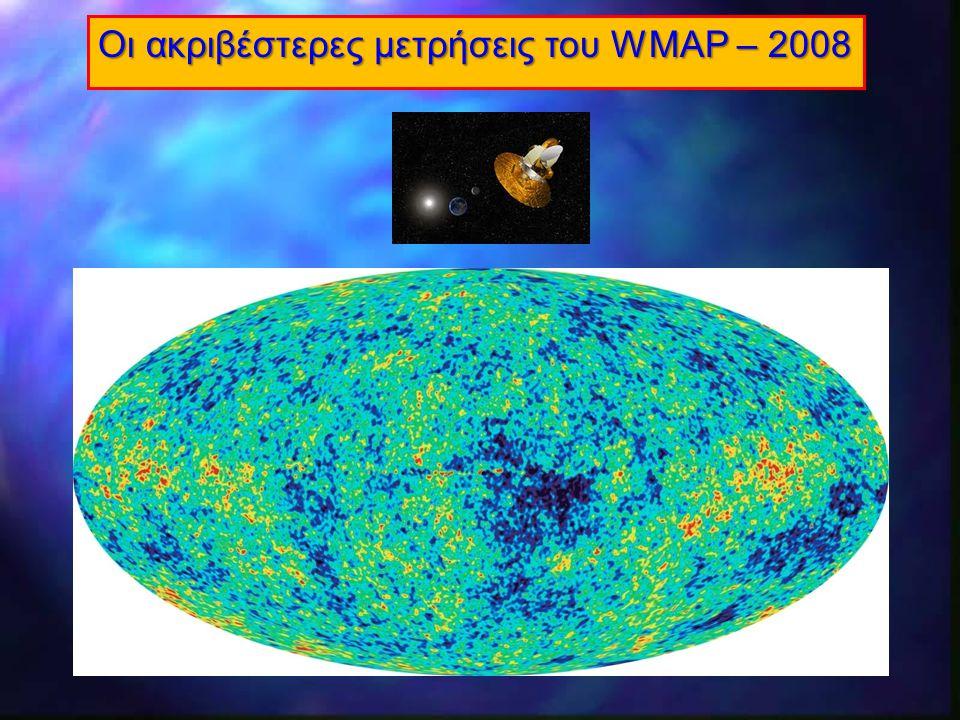 Οι ακριβέστερες μετρήσεις του WMAP – 2008