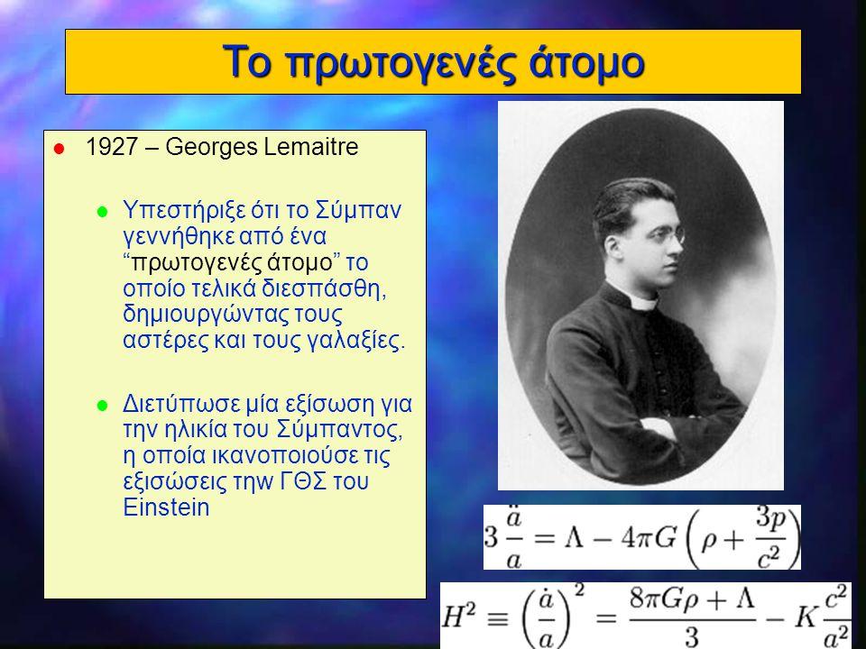 Το πρωτογενές άτομο 1927 – Georges Lemaitre