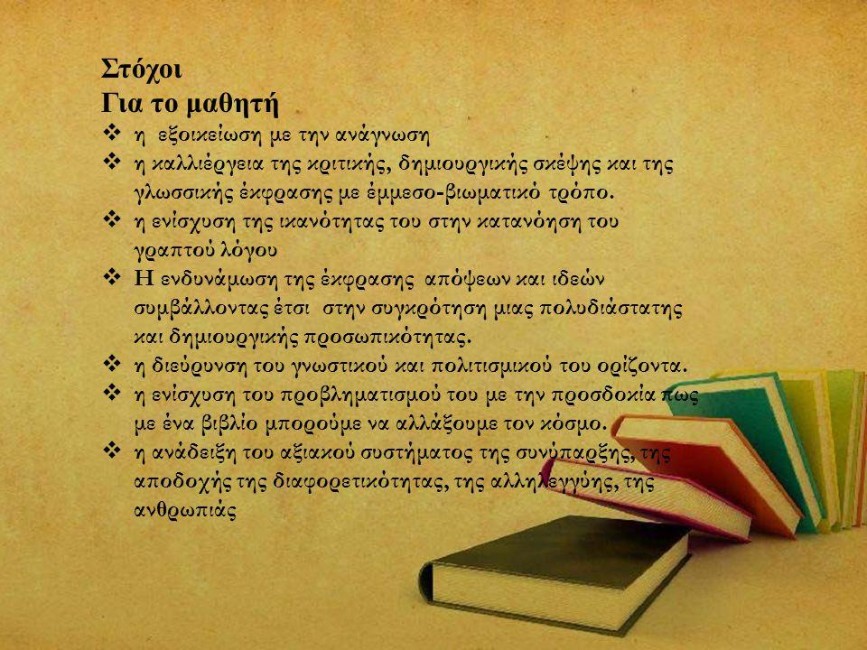 Στόχοι Για το μαθητή η εξοικείωση με την ανάγνωση