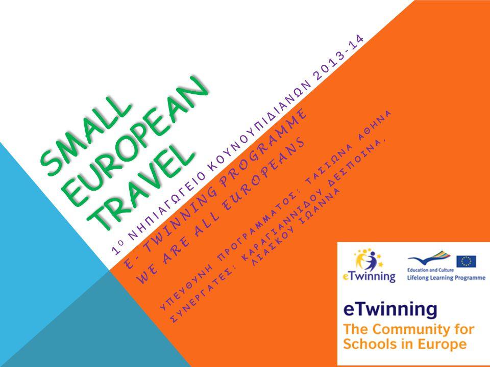 Small european travel 1ο Νηπιαγωγειο κουνουπιδιανων 2013-14