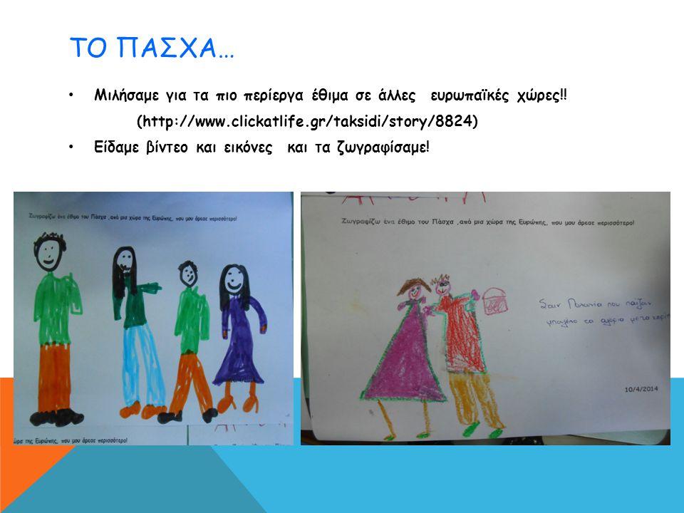 Το πασχα… Μιλήσαμε για τα πιο περίεργα έθιμα σε άλλες ευρωπαϊκές χώρες!! (http://www.clickatlife.gr/taksidi/story/8824)