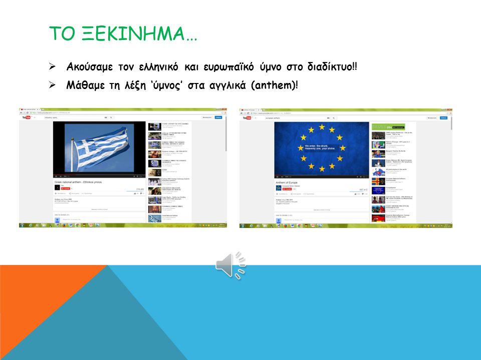 ΤΟ ΞΕΚΙΝΗΜΑ… Ακούσαμε τον ελληνικό και ευρωπαϊκό ύμνο στο διαδίκτυο!!