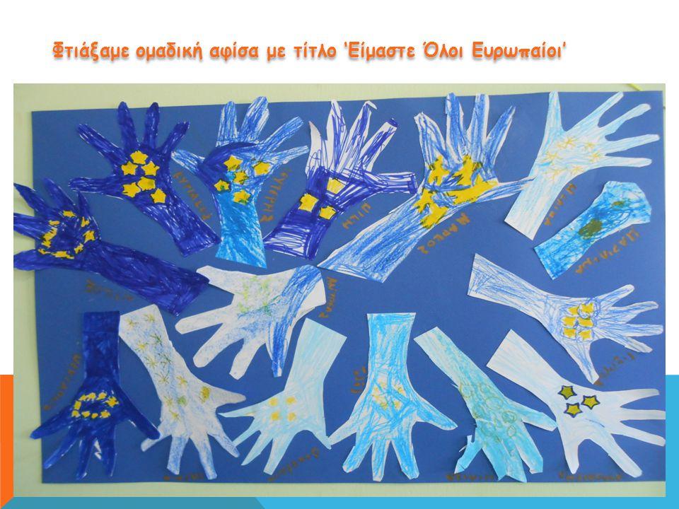 Φτιάξαμε ομαδική αφίσα με τίτλο 'Είμαστε Όλοι Ευρωπαίοι'
