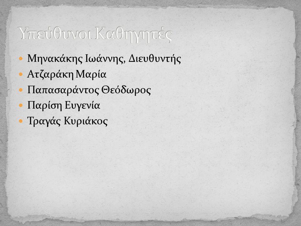 Υπεύθυνοι Καθηγητές Μηνακάκης Ιωάννης, Διευθυντής Ατζαράκη Μαρία