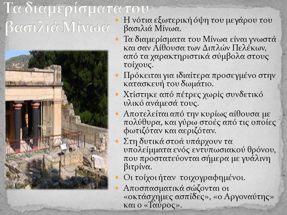 Τα διαμερίσματα του βασιλιά Μίνωα
