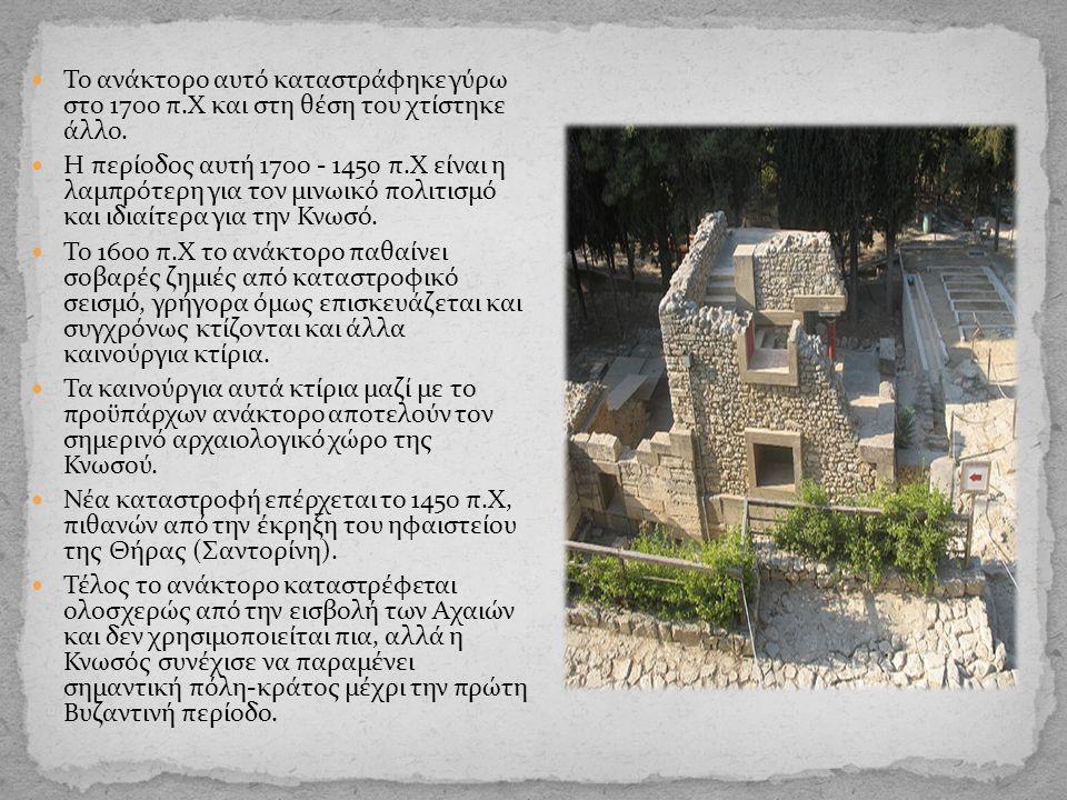 Το ανάκτορο αυτό καταστράφηκε γύρω στο 1700 π
