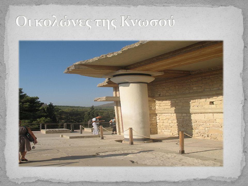 Οι κολώνες της Κνωσού