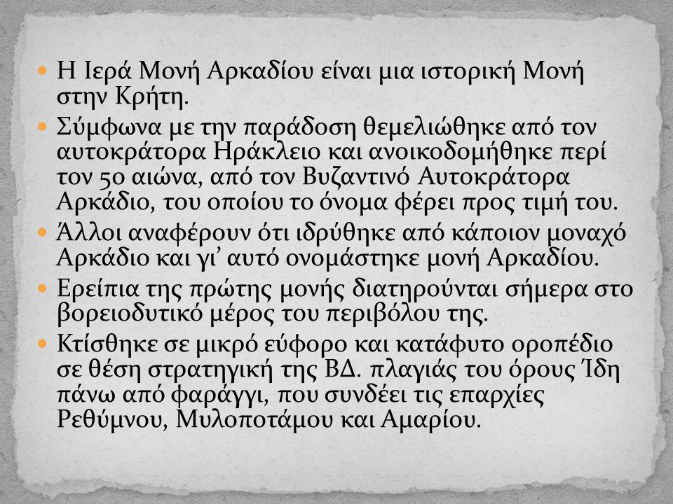 Η Ιερά Μονή Αρκαδίου είναι μια ιστορική Μονή στην Κρήτη.