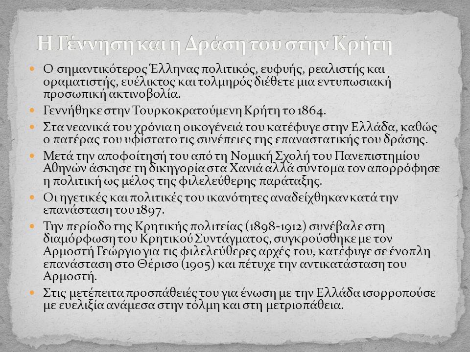 Η Γέννηση και η Δράση του στην Κρήτη