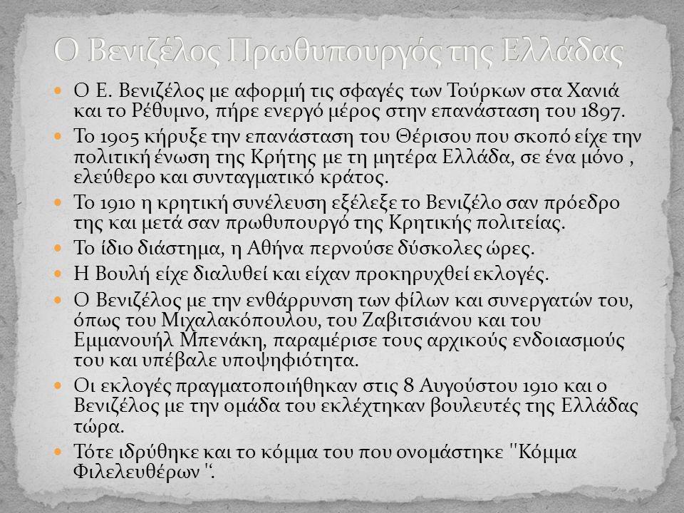 Ο Βενιζέλος Πρωθυπουργός της Ελλάδας
