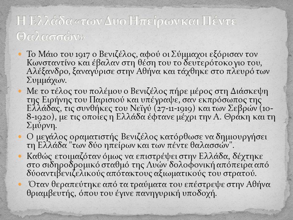 Η Ελλάδα «των Δυο Ηπείρων και Πέντε Θαλασσών»