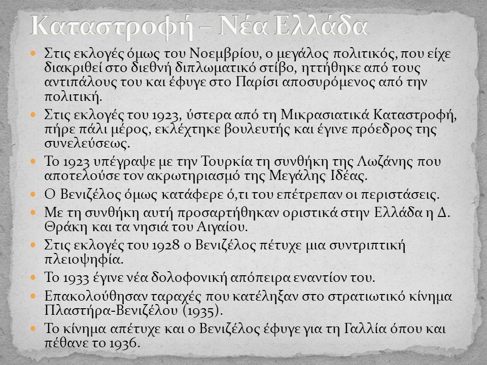 Καταστροφή – Νέα Ελλάδα