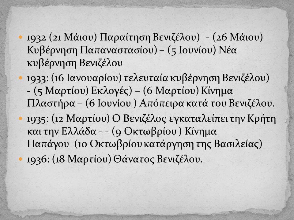 1932 (21 Μάιου) Παραίτηση Βενιζέλου) - (26 Μάιου) Κυβέρνηση Παπαναστασίου) – (5 Ιουνίου) Νέα κυβέρνηση Βενιζέλου
